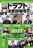 2019 ドラフト決算詳報号 (週刊ベースボール2019年11月24日号増刊)