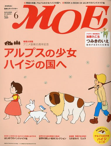 MOE (モエ) 2009年 06月号 [雑誌]の詳細を見る