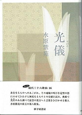 歌集 光儀(すがた) (Series現代三十六歌仙)