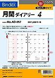 能率 バインデックス 手帳 リフィル 2019年 4月始まり マンスリー カレンダー インデックス付 A5 AD057