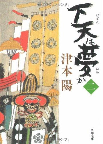 下天は夢か 二 (角川文庫)の詳細を見る