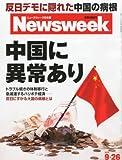 Newsweek (ニューズウィーク日本版) 2012年 9/26号 [雑誌]