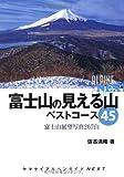 登山とか富士山撮影を始めるのに使えそうな本おすすめ3冊