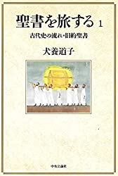 古代史の流れ・旧約聖書 (聖書を旅する)