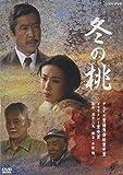 冬の桃[DVD]