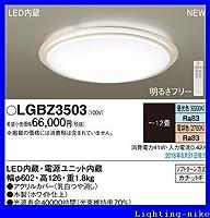 パナソニック シーリングライト LGBZ3503