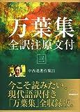 中西進著作集〈21〉万葉集全訳注原文付3