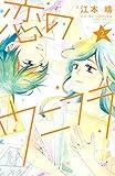 恋のウニフラ(2) (Kissコミックス)