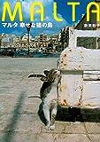 マルタ 幸せな猫の島