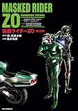 仮面ライダーZO 完全版 / 島本和彦 のシリーズ情報を見る