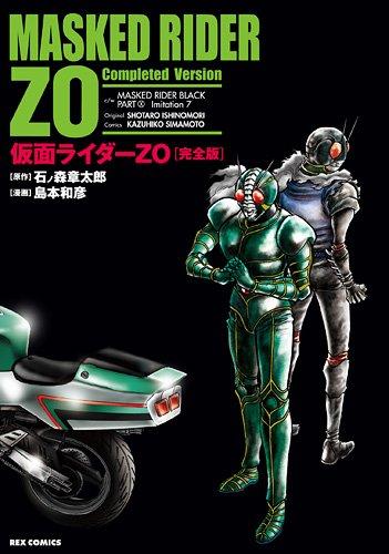 仮面ライダーZO 完全版 (IDコミックス/REXコミックス) (IDコミックス REXコミックス)の詳細を見る
