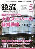 月刊激流2015年5月号