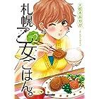 札幌乙女ごはん。コミックス版 第2巻
