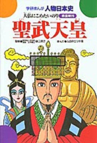 聖武天皇―大仏にこめたいのり (学研まんが人物日本史 奈良時代)