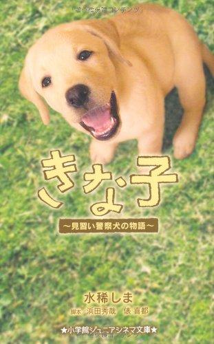 きな子~見習い警察犬の物語~ (ジュニア文庫)の詳細を見る