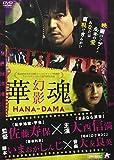 華魂 幻影[DVD]