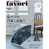favori 2015年8月号 No.2[雑誌][型紙][オリジナル日傘キットつき]