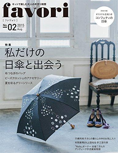 favori 2015年8月号 No.2[雑誌][型紙][オ...