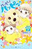 ハッピー!ハッピー♪(5) (BE・LOVEコミックス)