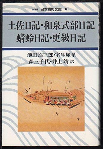 土佐日記;和泉式部日記;蜻蛉日記;更級日記 (日本古典文庫)の詳細を見る