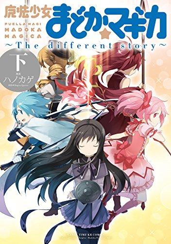 魔法少女まどか☆マギカ ~The different story~ 下 (まんがタイムKRコミックス)の詳細を見る