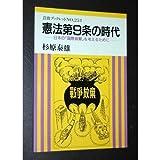 憲法第9条の時代―日本の「国際貢献」を考えるために (岩波ブックレット)