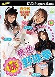 桃色・妹 野球拳 [DVD]