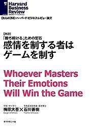 感情を制する者はゲームを制す(対談) DIAMOND ハーバード・ビジネス・レビュー論文