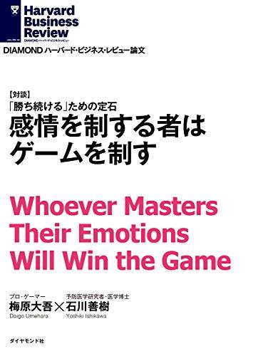 感情を制する者はゲームを制す(対談) DIAMOND ハーバード・ビジネス・レビュー論文の詳細を見る