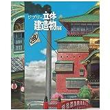 江戸東京たてもの園 ジブリの立体建物店 公式図録