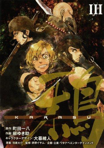 鴉 KARASU(3) (ヤングガンガンコミックス)の詳細を見る