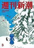 週刊新潮 2018年 1/25 号 [雑誌]