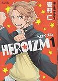 HEROIZM / 壱村 仁 のシリーズ情報を見る