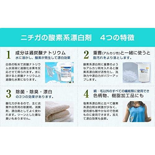 酸素系漂白剤 5kg (過炭酸ナトリウム)漂白 凄い破壊力 洗濯槽クリーナー[02]