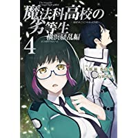 魔法科高校の劣等生 横浜騒乱編 4巻 (デジタル版GファンタジーコミックスSUPER)