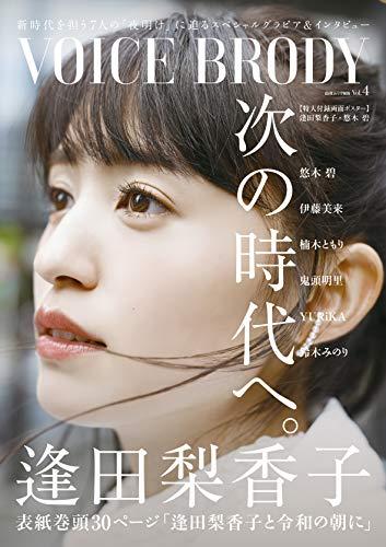 VOICE BRODY vol.4 (白夜ムック605)