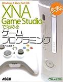 XNA Game Studioで始めるゲームプログラミング―Windows&Xbox360対応 Ver.2.0対応