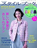 ミセスのスタイルブック 2019年 春号 (雑誌) 画像