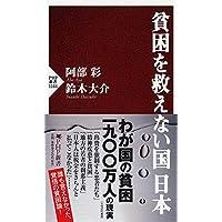 貧困を救えない国 日本 (PHP新書)