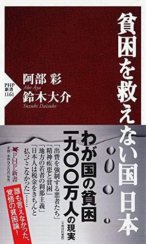 貧困を救えない国 日本 (PHP新書)の詳細を見る