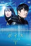 ボイス~112の奇跡~ DVD-BOX1 -