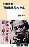 松本清張 「隠蔽と暴露」の作家 (集英社新書)