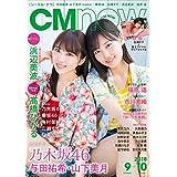 CM NOW (シーエム・ナウ) 2018年 9月号