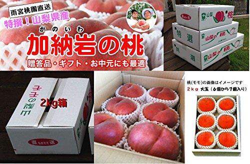 桃【特秀】山梨の桃 加納岩の桃 雨宮桃園産 2kg箱 大玉(6個から7個入り)