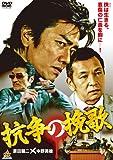 抗争の挽歌[DVD]