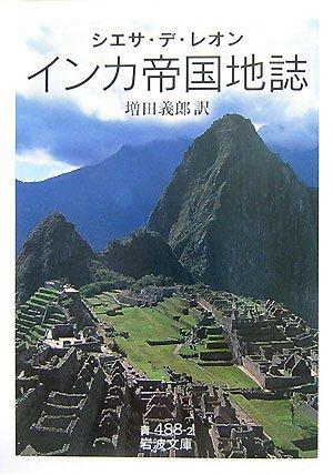 インカ帝国地誌 (岩波文庫)の詳細を見る