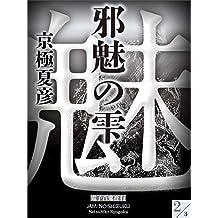 邪魅の雫(2)【電子百鬼夜行】 (講談社文庫)