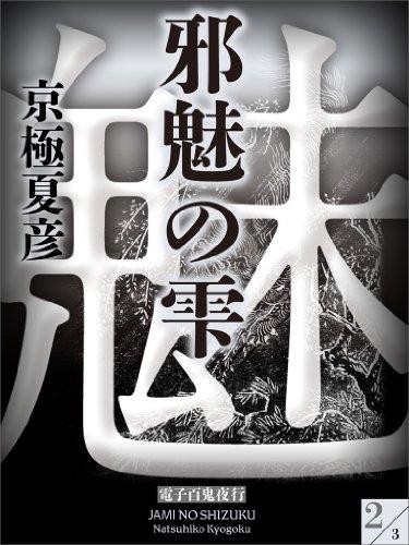 邪魅の雫(2)【電子百鬼夜行】の詳細を見る