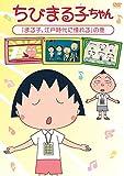 ちびまる子ちゃん「まる子、江戸時代に憧れる」の巻 [DVD]