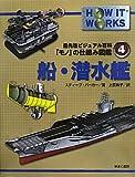 船・潜水艦 (最先端ビジュアル百科「モノ」の仕組み図鑑)